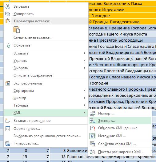 данные таблицы в XML-файл
